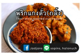 curry-jadjans-04